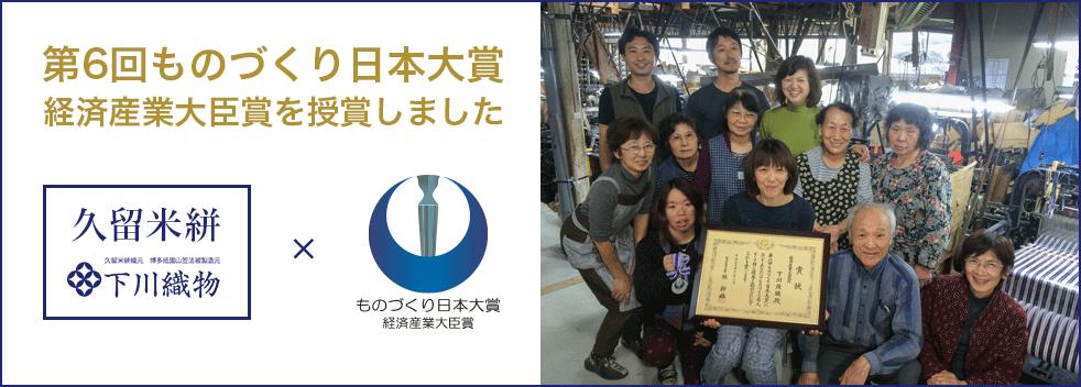 久留米絣・まちづくり日本大賞授賞