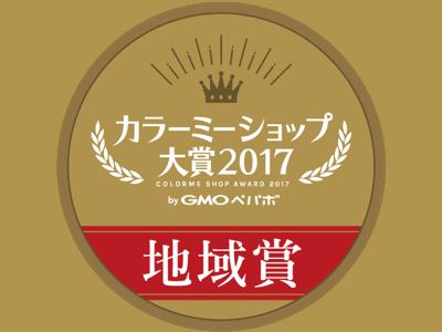 カラーミーショップ大賞