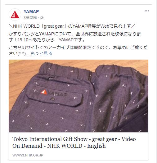 YAMAPさん | 久留米絣織元 下川織物